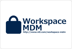 「Workspace MDM with i-FILTER」製品情報