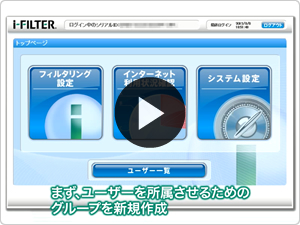 「i-FILTER ブラウザー for iOS」管理設定