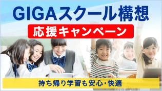 GIGAスクール構想 応援キャンペーン