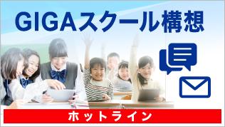 GIGAスクール構想 ホットライン