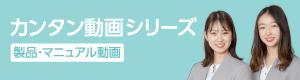製品紹介動画