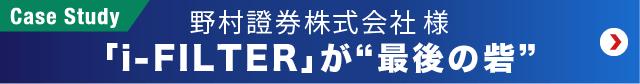 Case Study 野村株式会社様