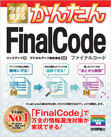 Use it Right Now: FinalCode Simplified