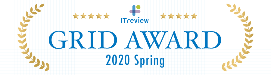 「ITreview Grid AWARD 2020 Spring」
