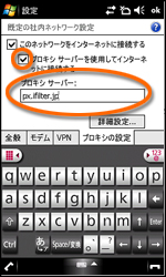 「px.ifilter.jp」を入力