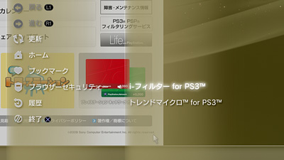 「i-フィルター for PS3」を選択