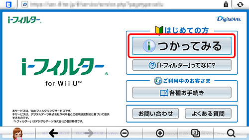 「i-フィルター for Wii U」サイト