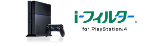 「i-フィルター for PlayStation®4」