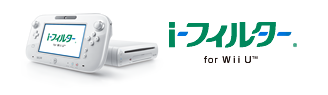 「i-フィルター for Wii U」