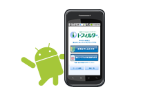 Androidでご利用