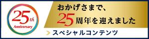 デジタルアーツ25周年 スペシャルコンテンツ