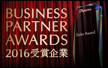 BUSINESS PARTNER AWARDS 2016 受賞企業