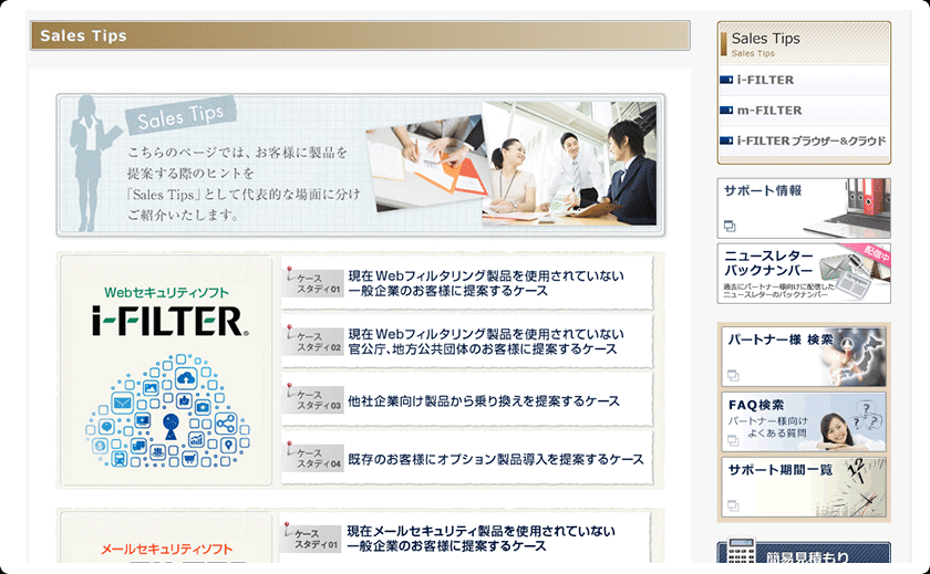 「Sales Tips」:「i-FILTER」編のプレビュー画面